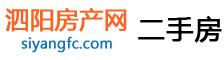 泗阳房产网