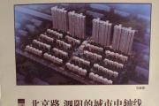 泗阳亚泰.北京花园:泗阳的发展由北京路开始
