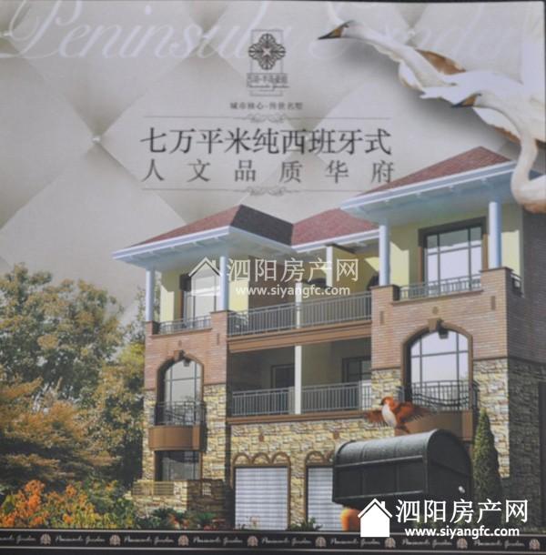 泗阳西湖半岛豪庭现房实景完美呈现