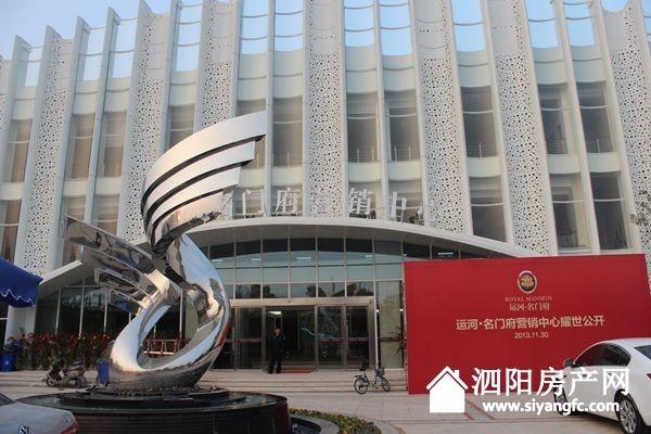 泗阳 运河·名门府宣传片