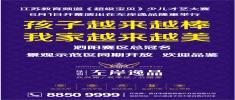 《超级宝贝》少儿才艺大赛 泗阳左岸逸品泗阳赛区总冠名
