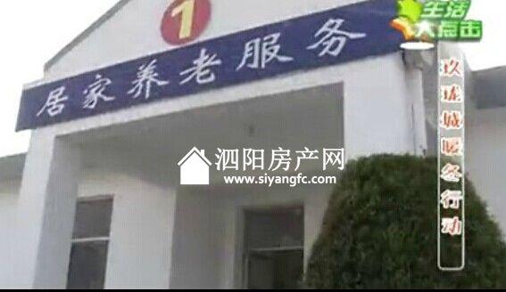 """泗阳玖珑城购物公园""""暖冬行动 爱心汇聚""""公益活动视频"""