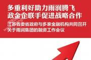 雨润:多重利好助力雨润腾飞 政金企联手促进战略合作