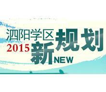 泗阳学区2015规划
