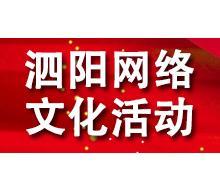 泗阳县网络文化活动