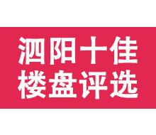 2014泗阳十佳楼盘评选