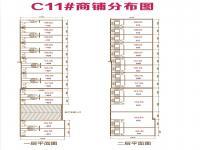 C11商铺户型
