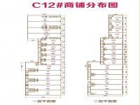 C12商铺户型