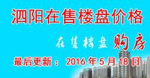 泗阳最新楼盘价格表-住宅价格一览表(2016.08.19)