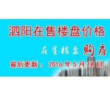 泗阳最新楼盘价格表-住宅价格一览表(2016.05.18)