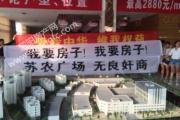 业主呐喊:泗阳苏农国际广场 还我房子