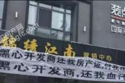 泗阳锦绣江南小区业主维权风波再度升级,开发商你出来(保证不打死你)