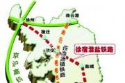 泗阳高铁站位置车次价格表 最新说明
