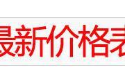 泗阳价格表2016年12月7日最后更新