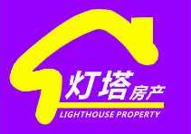 泗阳灯塔房产经纪有限公司