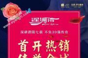 泗阳佳源·星湖湾:109-133㎡多层电梯花园洋房火爆加推中