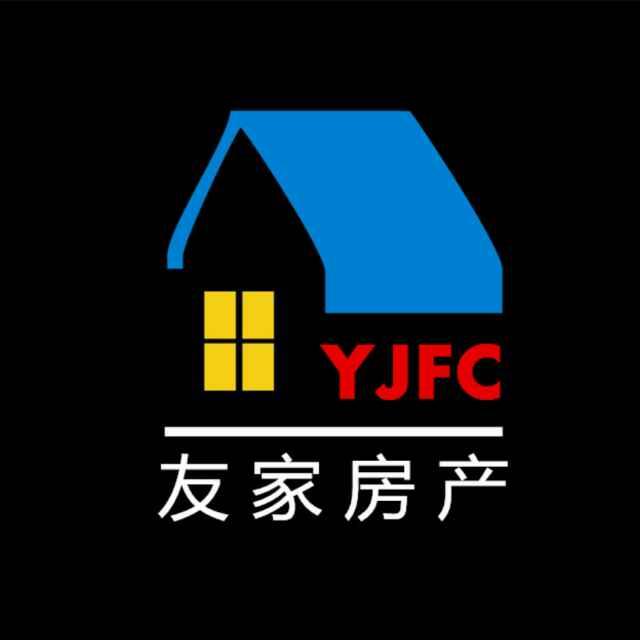 泗阳友家房产经纪有限公司