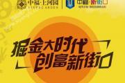 中福上河园:2018抢先机 中福·新街口值得你拥有