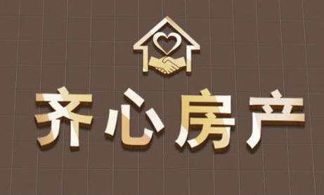 泗阳齐心房产经纪有限公司