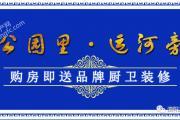 泗阳左岸逸品:返乡置业又逢归乡时 当住左岸里