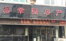 凤凰苑 3室2厅2卫 128㎡中小和泗阳本部,紧靠爱园公园