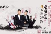 9月22日19:18江南府群星演唱会即将在泗阳体育中心燃情开唱