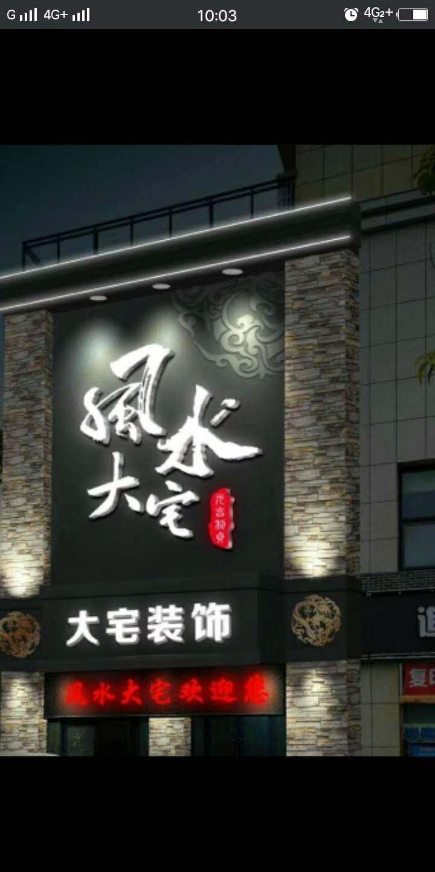 江苏风水装修公司