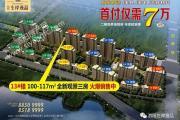 泗阳左岸逸品:100㎡景观三房 首付只需7万