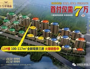 泗阳左岸逸品:100�O景观三房 首付只需7万