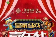 海峰运河首府:皇家马戏嘉年华来泗阳啦 门票免费开抢