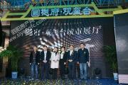 泗阳樾府·观玺台:城市展厅盛大开放