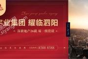 宇业幸福里:闪耀泗阳倒计时  宇业·东方红郡项目启动仪式倒计时