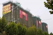 泗阳海峰·运河首府:一期1#2#3#楼喜封金顶