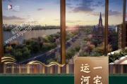 泗阳佳源外滩壹号:运河之上   一宅封藏