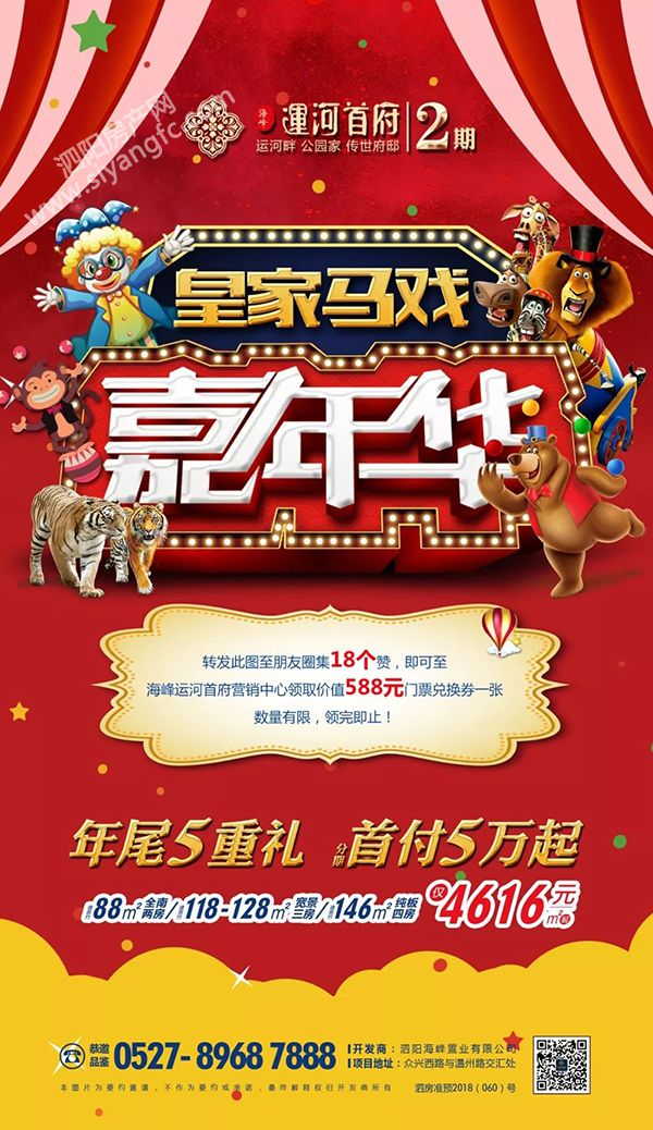 皇家马戏嘉年华空降泗阳海峰运河首府 门票免费开抢