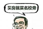 泗阳金鼎城:购买学区房的好处 不能输在起跑线