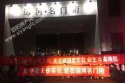 泗阳运河·名门府开发商无证销售车位 遭业主强烈抵制