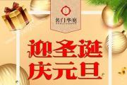 名门华庭:迎圣诞庆元旦,回馈业主送好礼!