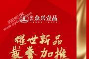 泗阳学府·众兴壹品:耀世新品 载誉加推