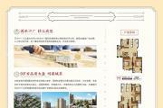 中广国际:把舒适融入日常 让生活自由自在