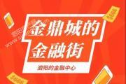 泗阳金鼎城:一间黄金铺 三代摇钱树