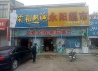 穿城镇永阳超市房产出售(三间门面房)