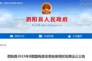 泗阳县2019年B期国有建设用地使用权挂牌出让公告