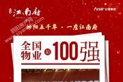泗阳石榴江南府:全国物业前100强