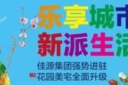 泗阳金碧蓝湾:新派生活 花园美宅全面升级