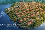 泗阳桃源湖宝莲城:盛世华章 不负山湖